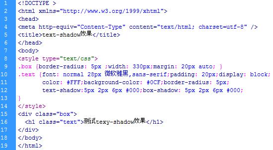 《CSS3 text shadow字体阴影效果》